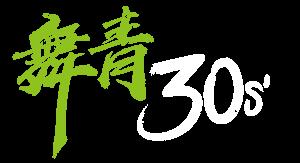 舞青30s